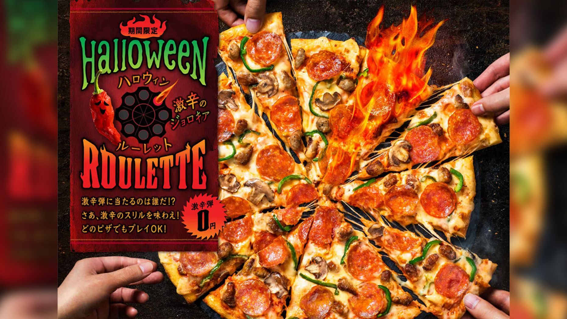 Is Dominos Open On Christmas.Domino S Japan Selling Halloween Roulette Pizza Which Has